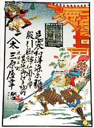 牛若丸と弁慶が描かれた明治37年の略暦。<写真・資料提供:岡田芳朗氏>