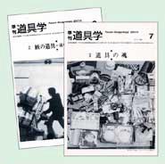 道具学会会報誌『季刊道具学』では、失われた道具について山口氏が執筆。例えば「竹の皮」なら、そのおもて、うらのデザインや使い方から「竹自身にとって竹の皮とは何なのか」まで言及されている