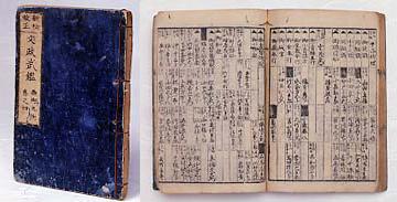 当時の役人の職員録『文政武鑑』。これは西の丸(次期将軍や、大御所と呼ばれる将軍を退いた者が住むところ)のもの