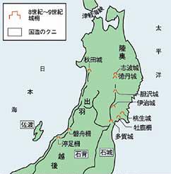 東北地方の城柵<資料提供:工藤雅樹氏>