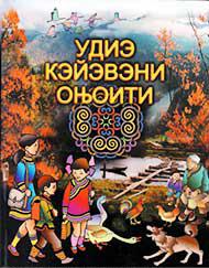 彩り鮮やかなウデヘ語の教科書(1999年ハバロフスク刊)の表紙(写真提供:津曲敏郎氏)