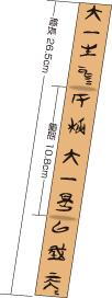 春秋戦国時代の楚の都の北方にある、貴族の墓稜地より発掘された竹簡「郭店楚簡」の模式図