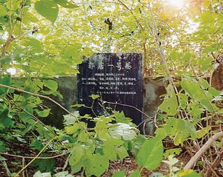 竹簡が発掘された郭店一号楚墓を示すプレート(左)。墓の場所は戦国期の楚の首都「郢(えい)」の近郊<写真提供:浅野裕一氏>