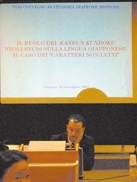 ヴェネツィアで行なわれた「第31回伊日研究学会」の模様