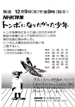 NHK名古屋放送局が、東氏を主人公に撮影した「トンボになりたかった少年」(1984年放映)。左下の写真は3歳の頃の東氏〈写真提供:東 昭氏〉