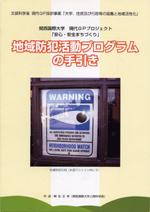桐生正幸氏が作成した『地域防犯活動プログラムの手引き』