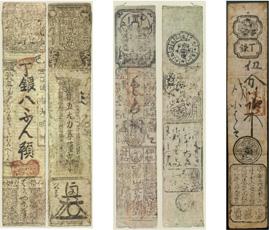 写真下段は、1番右が伊勢山田で発行された「山田羽書」、現存最古の紙幣とされている。「射和羽書」(写真中央2枚)と「松坂羽書」(写真左2枚)は、紀州藩支配下の松坂で発行された紙幣〈写真提供:日本銀行金融研究所貨幣博物館〉