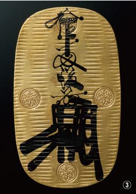 写真上は、江戸時代の大判で、左が「享保大判」、中央が「慶長大判」、右が「万延大判」<写真提供:日本銀行金融研究所貨幣博物館>